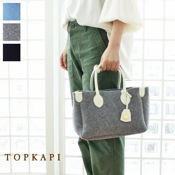 TOPKAPI トプカピ イタリアンフェルト ミニ トートバッグ レザーハンドル  Sサイズ 504-07-71004|amico-di-ineya