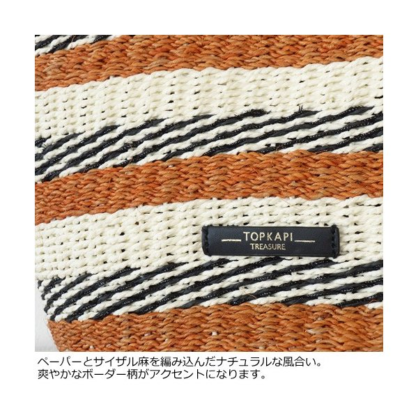 TOPKAPI (トプカピ) サイザル麻 ボーダー かご トート バッグ 506-06-80003|amico-di-ineya|05