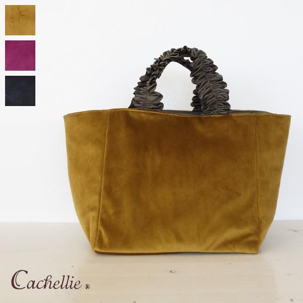 Cachellie トート バッグ フリルハンドル ベロア [Mサイズ] カシェリエ|amico-di-ineya