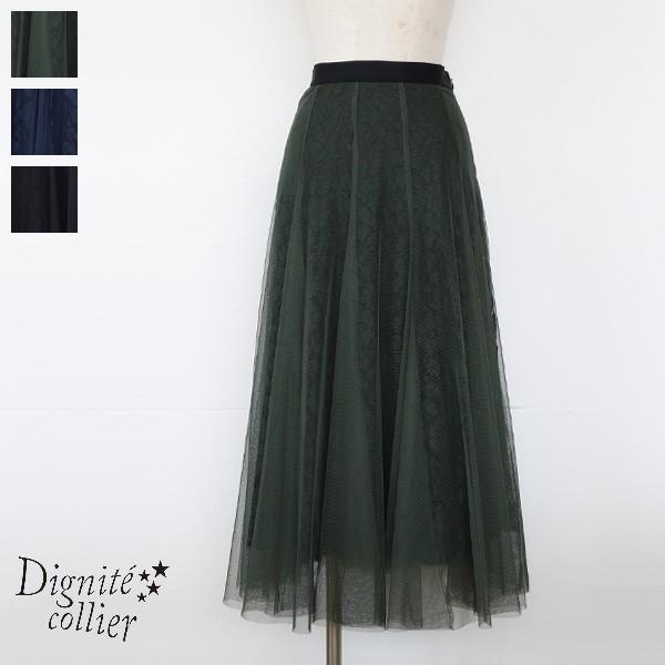 Dignite collier フレア スカート ロング レース チュール ディニテコリエ ED-803009|amico-di-ineya