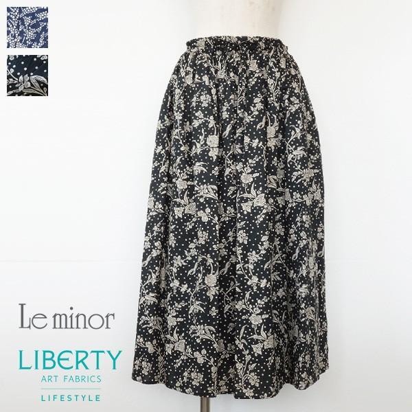 Le minor ロングスカート リバティ ギャザー コットン ルミノア EL37805|amico-di-ineya