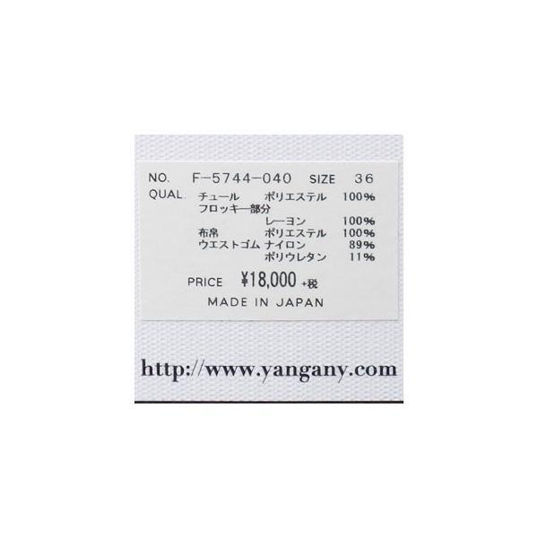 SALE [30%OFF] Yangany (ヤンガニー) チュール スカート リバーシブル フロッキードット ウェッティサテン F-5744 返品不可 amico-di-ineya 10