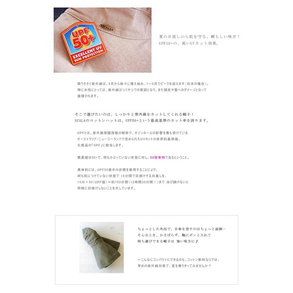 SCALA (スカラ) UVカット リボン付き コットン ハット(つば広)HKLC399-BOW|amico-di-ineya|05