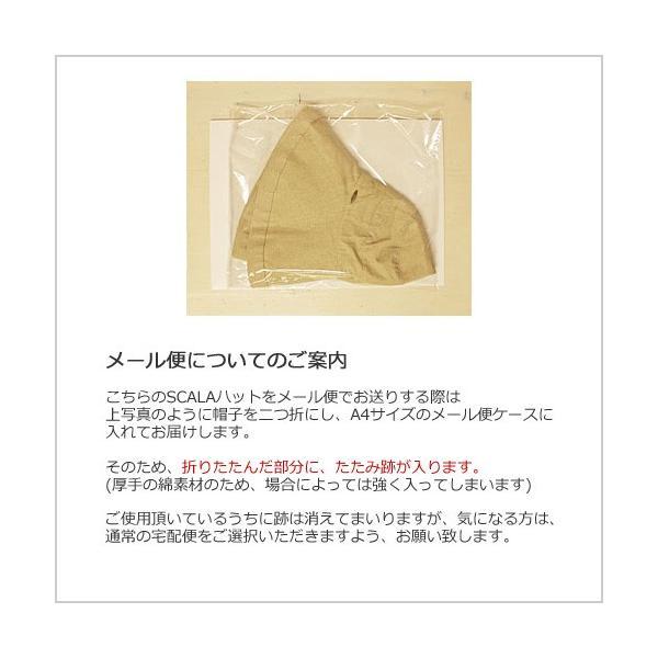 SCALA (スカラ) UVカット リボン付き コットン ハット(つば広)HKLC399-BOW|amico-di-ineya|06