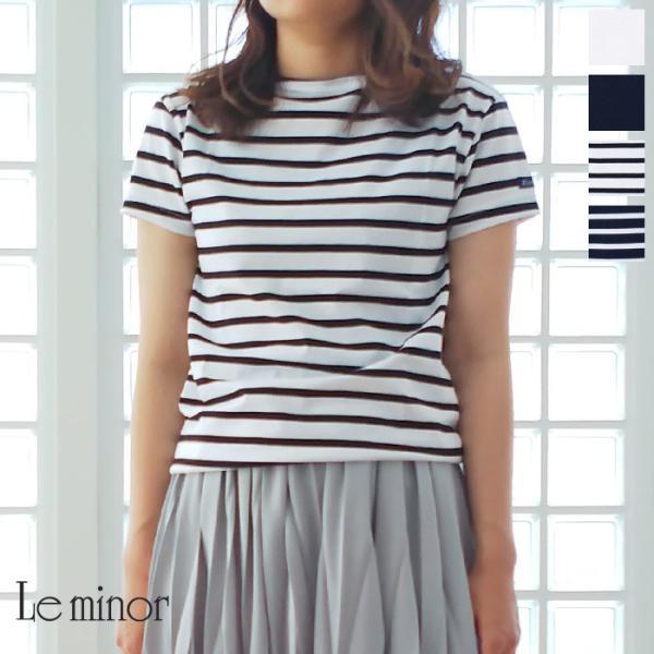 Le minor (ルミノア) コットン ボートネック 半袖 Tシャツ MARINIERE MC amico-di-ineya