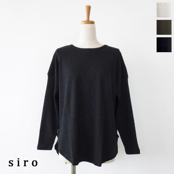 siro (シロ) プルオーバー ワッフル ワイドシルエット コットン R933209 amico-di-ineya