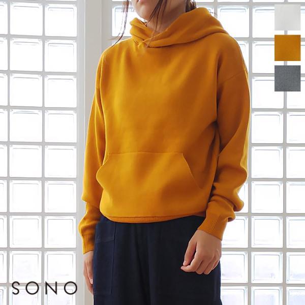 SALE [30%OFF] SONO (ソーノ) ニット フーディー プルオーバー パーカー S194KM005 返品不可|amico-di-ineya