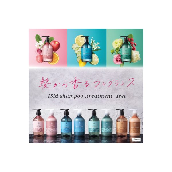 イズムISMシャンプートリートメントセット4種類美容室シャンプーノンシリコンシャンプーismフレグランスシャンプーちいめろ匂いフ