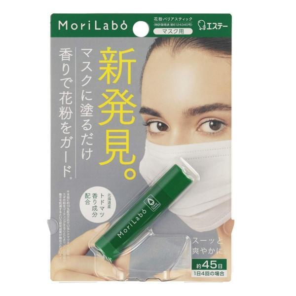 【まとめ買い】MoriLabo モリラボ マスクの外に塗る 花粉バリアスティック ×3個|amiskanazawa