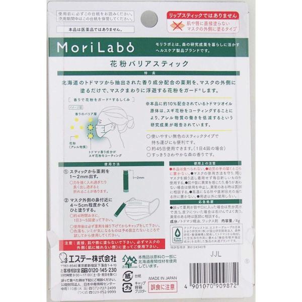 【まとめ買い】MoriLabo モリラボ マスクの外に塗る 花粉バリアスティック ×3個|amiskanazawa|02