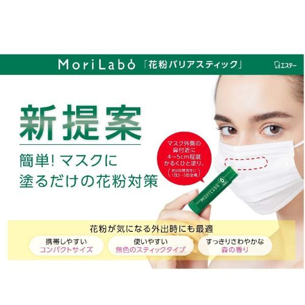 【まとめ買い】MoriLabo モリラボ マスクの外に塗る 花粉バリアスティック ×3個|amiskanazawa|03