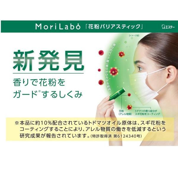 【まとめ買い】MoriLabo モリラボ マスクの外に塗る 花粉バリアスティック ×3個|amiskanazawa|04
