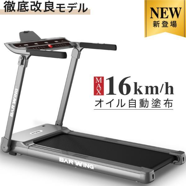 コミコミ価格 BARWINGCLOUD-1バーウィングルームランナー電動ルームランナーランニングマシントレーニングジムジョギン