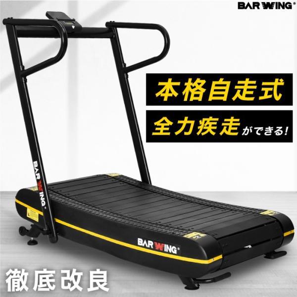 コミコミ価格 自走式ルームランナートレーニングマシーントレッドミルランニングマシンマシンウォーキングマシンランニングマシーン
