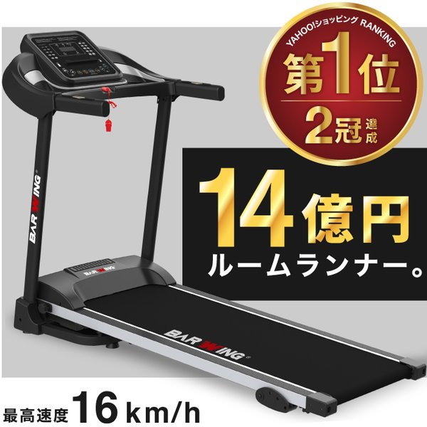 【送料無料】ルームランナー MAX16km/h 電動ルームランナー ランニングマシン トレーニングジム ウォーキングマシン トレッドミル|amj