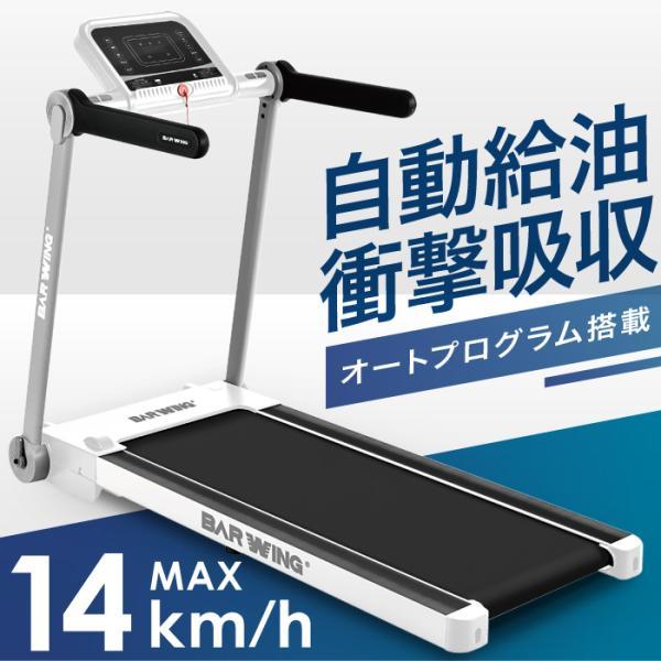 コミコミ価格 BARWINGルームランナー14km/hルームランナー電動ルームランナーランニングマシントレーニングジムジョギン