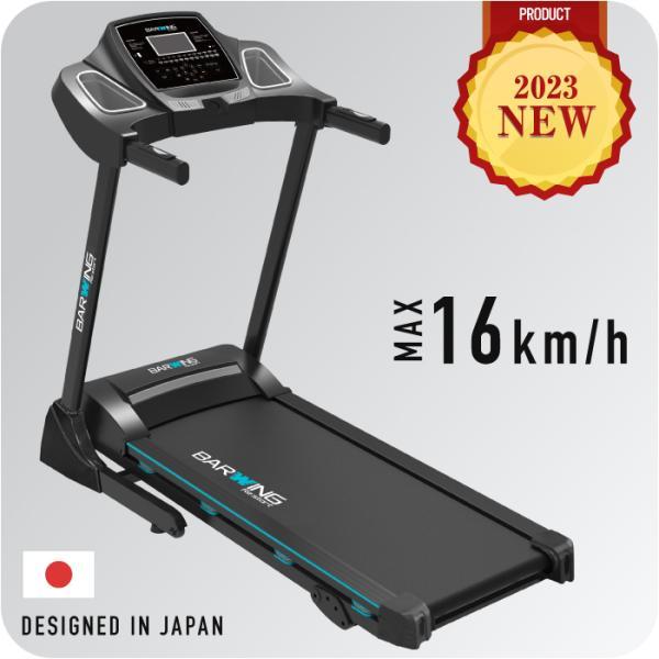 コミコミ価格 ルームランナーMAX16km選べる24のプログラムトレーニング電動ルームランナーランニングマシンランニングマシー