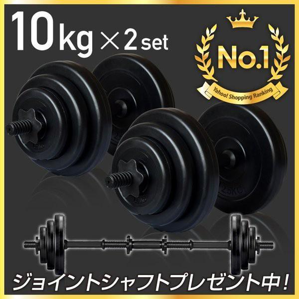 ダンベル ダンベル 10kg 2個セット [計 20kg] フラットベンチ トレーニング 他ダンベル多数用意してあります。|amj