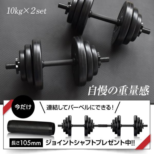 ダンベル ダンベル 10kg 2個セット [計 20kg] フラットベンチ トレーニング 他ダンベル多数用意してあります。|amj|02