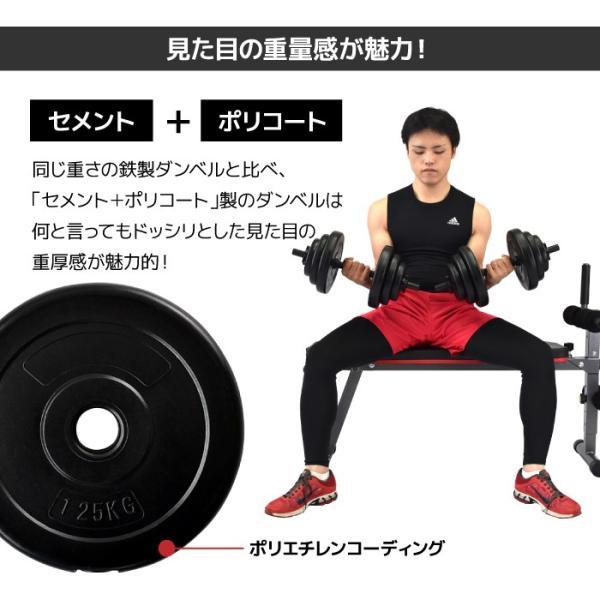 ダンベル ダンベル 10kg 2個セット [計 20kg] フラットベンチ トレーニング 他ダンベル多数用意してあります。|amj|04