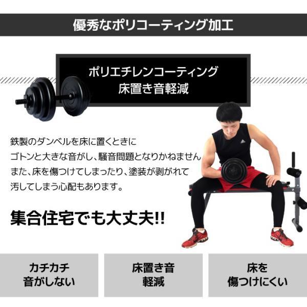 ダンベル ダンベル 10kg 2個セット [計 20kg] フラットベンチ トレーニング 他ダンベル多数用意してあります。|amj|07