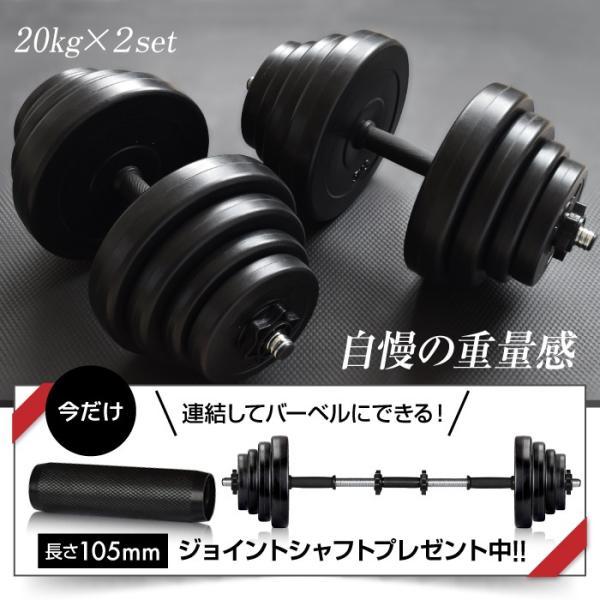 ダンベル 20kg 2個セット [計 40kg]フラットベンチ トレーニング 他ダンベル多数用意してあります。|amj|02