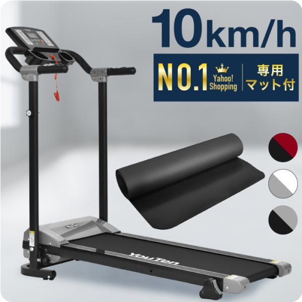 ★最安値挑戦中★ 電動ルームランナー 10km 室内 ランニングマシン ウォーキング 折りたたみ式 健康器具 ジョギング ダイエット フィットネス|amj