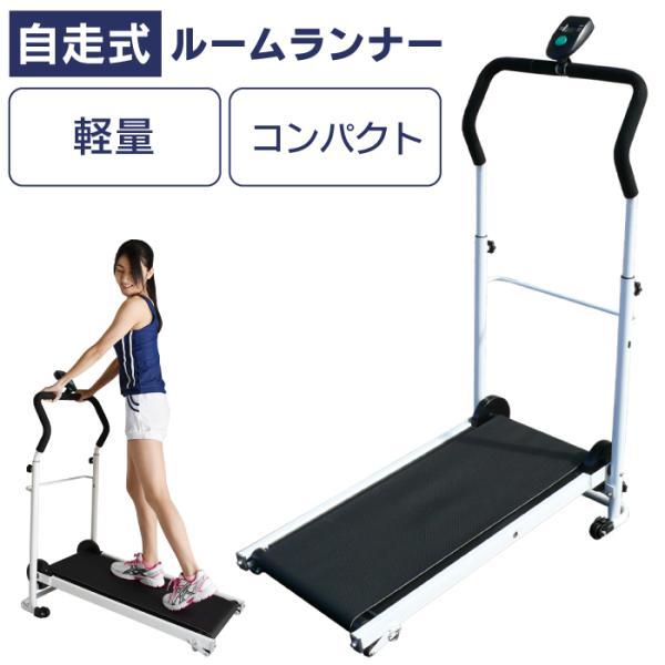 1年保証 ルームランナー自走式ランニングマシン家庭用ジョギングマシンウォーキングマシンランニングマシーントレッドミル