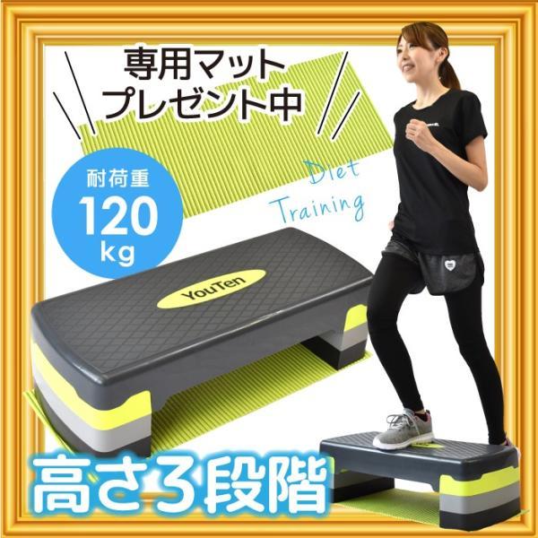 ★1年保証★ ステップ台 3段調整 昇降台 エクササイズ トレーニング器具 ダイエット 踏み台 引き締め 脚痩せ