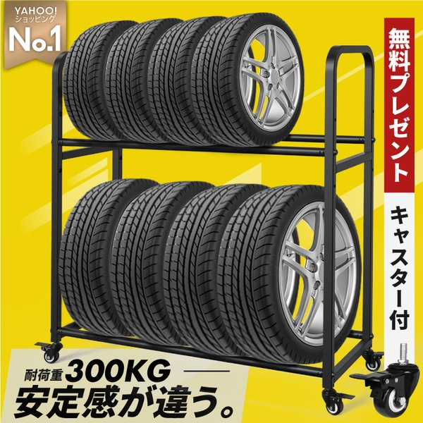 ★期間限定価格★ タイヤラック キャスター付き ロック機能付き  タイヤ収納  組立簡単 タイヤスタンド 保管 スタッドレス タイヤの画像