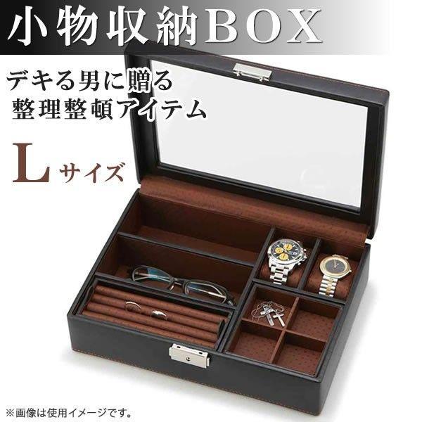 小物収納インテリア 雑貨 収納アイテム 合成皮革レザー コレクションケース 腕時計 メガネ Lサイズ