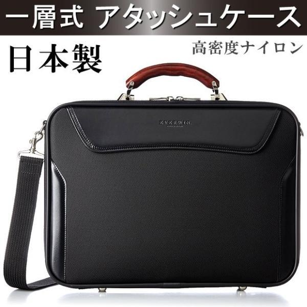 ビジネスバッグ/アタッシュケース/ショルダーバッグ/横型バッグ/A4サイズ対応/2way/国産/日本製/通勤バッグ/メンズ/メンズバッグ/男性用