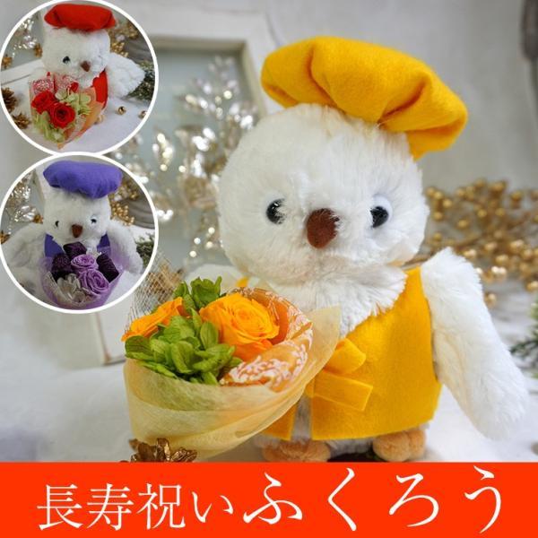 古希のお祝い 喜寿のお祝い 傘寿のお祝い 米寿のお祝い プレゼント  還暦祝い 祖母 贈り物 ちゃんちゃんこ  プリザーブドフラワー ふくろうのお祝い(花束付)|ampoule-shop