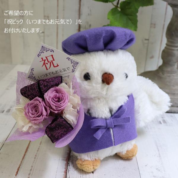 古希のお祝い 喜寿のお祝い 傘寿のお祝い 米寿のお祝い プレゼント  還暦祝い 祖母 贈り物 ちゃんちゃんこ  プリザーブドフラワー ふくろうのお祝い(花束付)|ampoule-shop|09