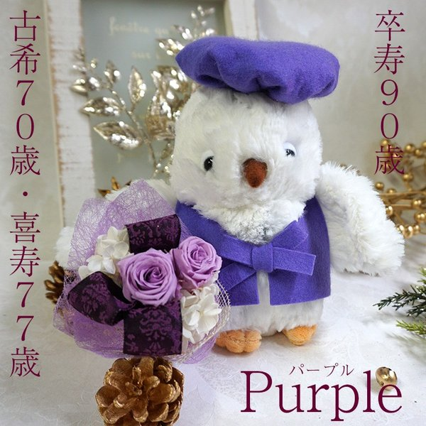 古希のお祝い 喜寿のお祝い 傘寿のお祝い 米寿のお祝い プレゼント  還暦祝い 祖母 贈り物 ちゃんちゃんこ  プリザーブドフラワー ふくろうのお祝い(花束付)|ampoule-shop|12