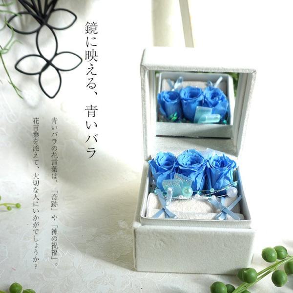 プリザーブドフラワー リングケース 「青いバラ」 プロポーズ 彼女 指輪入れ クリスマス プレゼント ギフト 贈り物|ampoule-shop|03