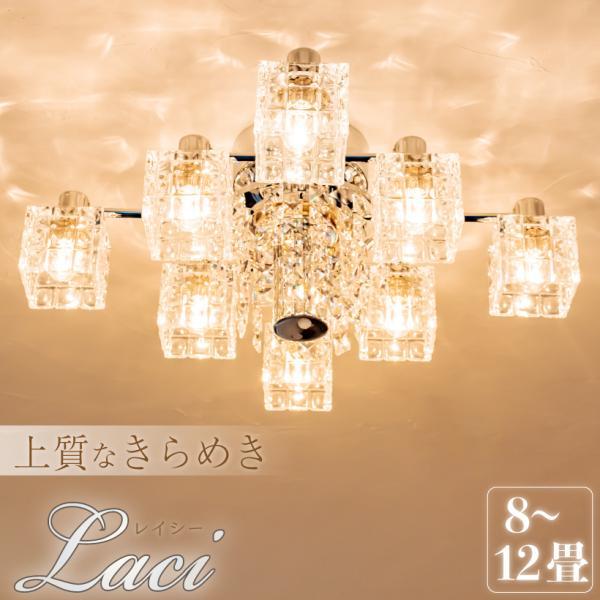 シーリングライト LED 10畳 12畳 シャンデリア おしゃれ 照明 電気 リビング ダイニング 寝室 照明器具 天井照明 豪華 応接間 明るい 高級 Laci レイシー 8灯