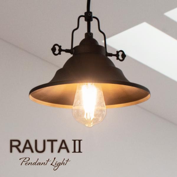 RoomClip商品情報 - RAUTA2 ラウタ2 ペンダントライト 天井 天井照明 1灯 ダイニング 玄関 トイレ 廊下 洗面所 カウンター インテリア LED レトロ アンティーク  照明  ライト