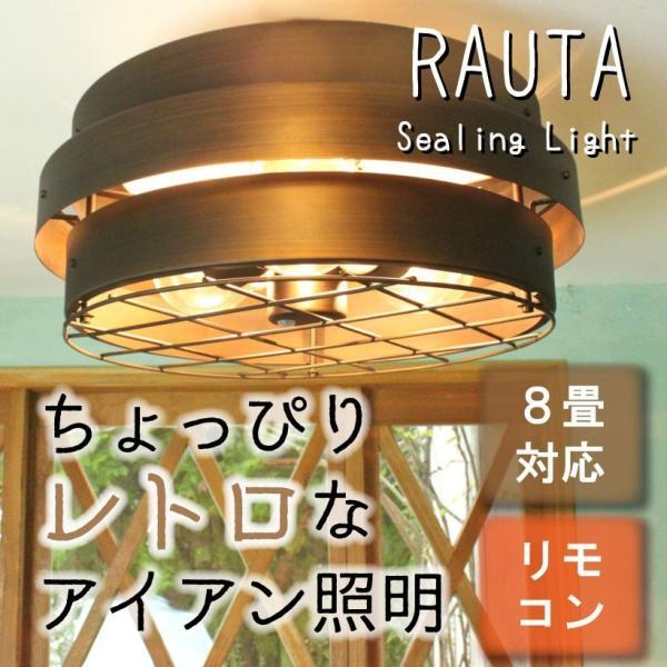 シーリングライト LED おしゃれ 北欧 6畳 8畳 照明 電気 リビング ダイニング 寝室 カフェ レトロ インテリア 天井照明 リモコン シーリング RAUTA ラウタ 3灯