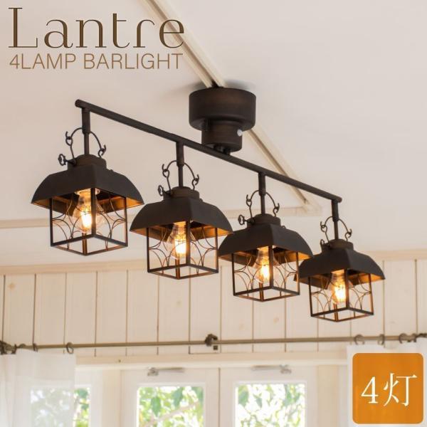 シーリングライト 6畳 北欧 照明 電気 おしゃれ リビング 寝室 8畳 照明器具 ダイニング カフェ レトロ アンティーク カンテラ Lantre ラントレ 4灯 シーリング