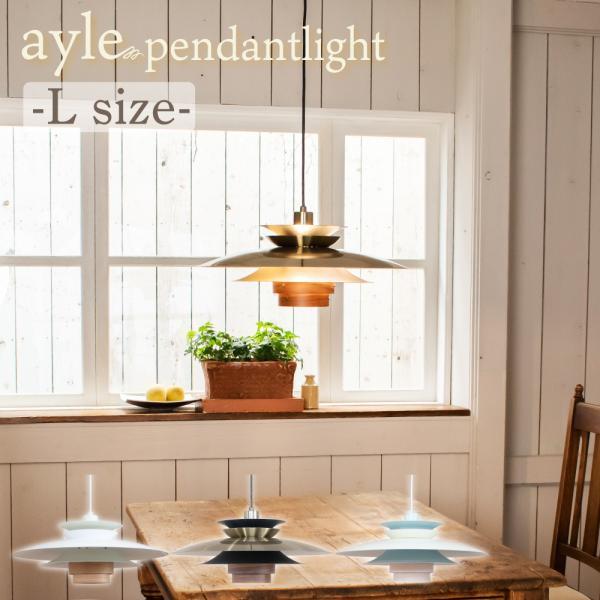 ペンダントライト 北欧 おしゃれ led 木目 照明 電気 照明器具 ダイニング 食卓 リビング 4.5畳 デザイン 西海岸 天井照明 Ayle エール Lサイズ 1灯ペンダント