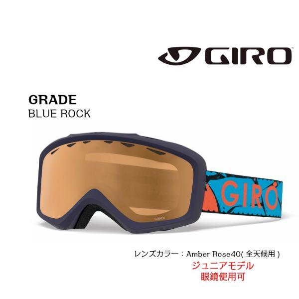 ジロ 2019/2020 GIRO GRADE BLUE ROCK/AR40  グレード スノーゴーグル ジュニアゴーグル 眼鏡対応可