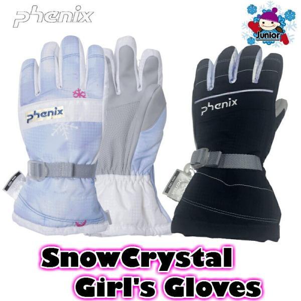 フェニックス PHENIX 2019 Snow Crystal Girl's Gloves PS8H8GL90 スノーグリスタルガール こども用 スキー キッズ ジュニア 手袋