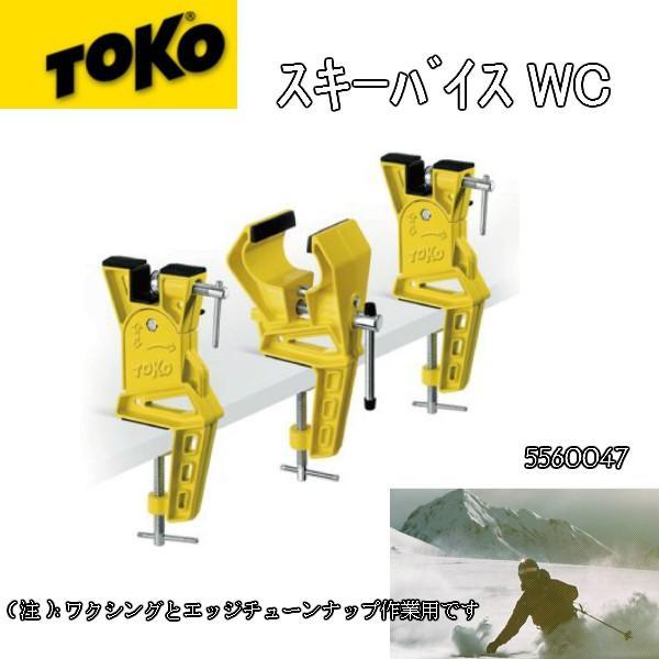 トコ TOKO スキーバイスWC ワールドカップ ワイド  バイス メンテナンス 固定器具