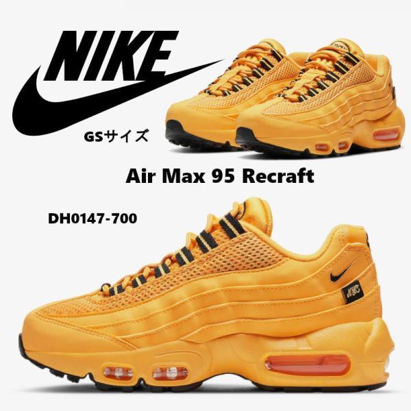 ナイキNIKEAirMax95Recraftエアマックス95リクラフトGSサイズレディース可ゴールドスニーカー靴DH0147-7