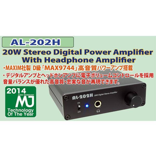 Amulech [AL-202H SE] 小型・薄型・高音質・Hi-Fi 20W+20W(4Ω)ステレオデジタル・パワーアンプ+ヘッドホンアンプ 本体+ACアダプター(12V 5A)セット品|amulech-store|06