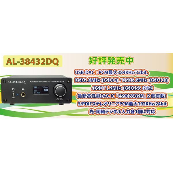 Amulech  AL-38432DQ ハイレゾ音源対応 Hi-Fi USB/SPDIF-DAC PCM最大384KHz/32Bit DSD64/DSD128/DSD256対応|amulech-store|05