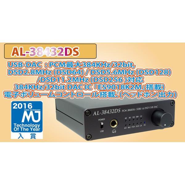 Amulech 【AL-38432DS】 ハイレゾ音源対応 Hi-Fi USB-DAC PCM最大384KHz/32Bit  DSD64/DSD128/DSD256対応|amulech-store|05