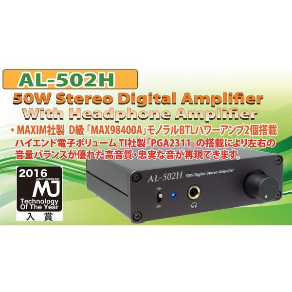 Amulech    AL-502H  小型・薄型・高音質・Hi-Fi 50W+50W(4Ω)ステレオデジタル・パワーアンプ+ヘッドホンアンプ 電子ボリューム採用|amulech-store|06