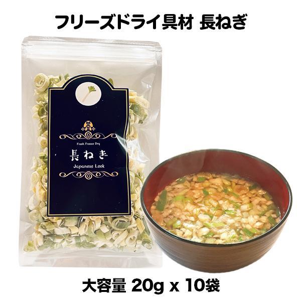 長ねぎ 白ねぎ フリーズドライ スープ みそ汁 具材 国産 調味料 アミュード ケース 箱入(20g×10袋入)